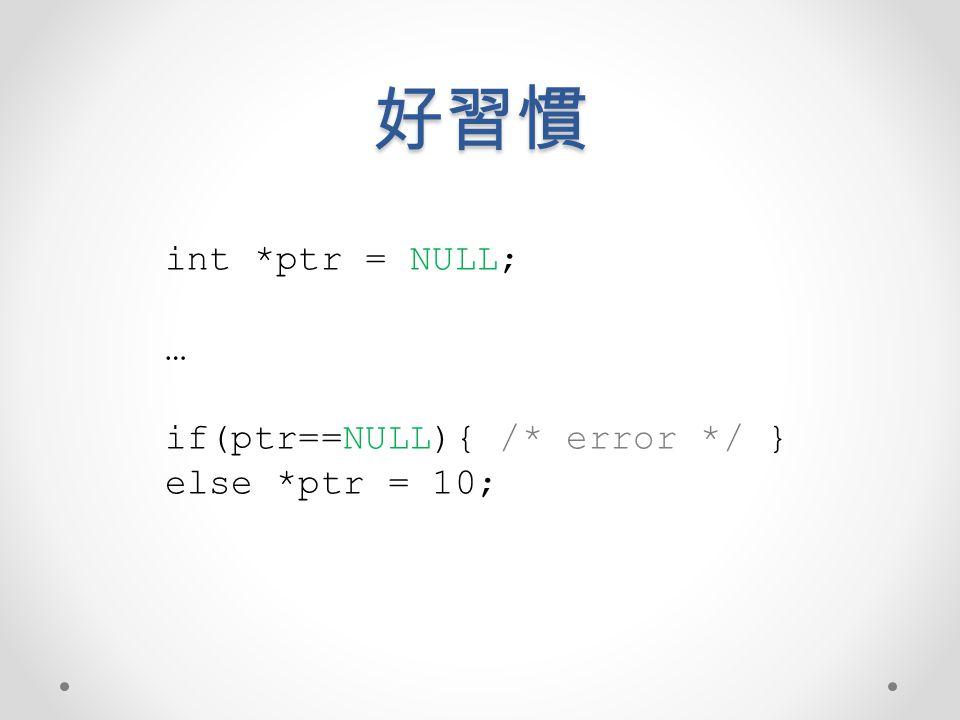你不可以 … void proc(int **mat){ mat[2][3] = 5; } int main() { … int mat[20][20]; proc(mat); // error } gcc: cannot convert 'int(*)[20]' to 'int**'