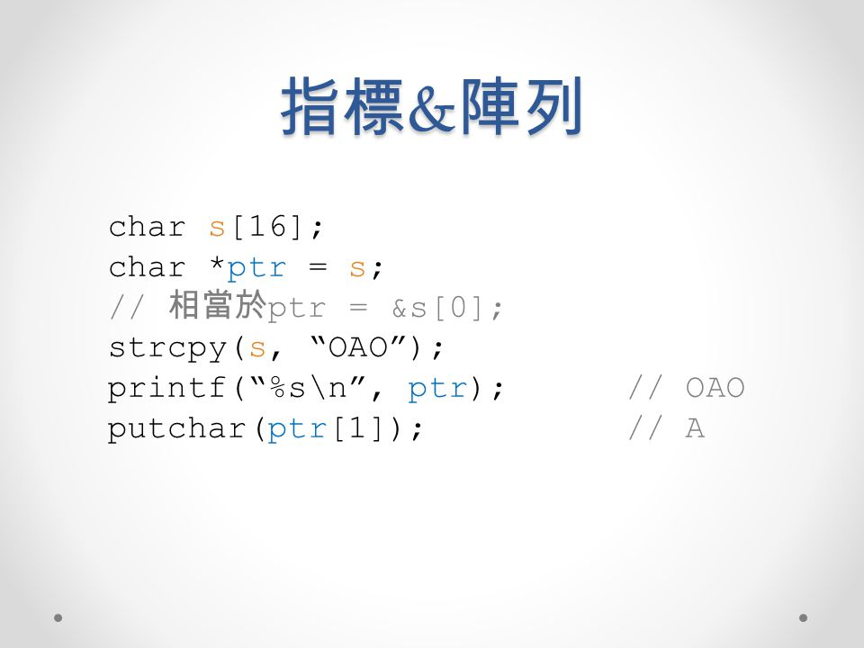 動態記憶體配置 C style: malloc(), free() int *ptr = malloc(100*sizeof(int)); for(int i=0; i<100; i++) ptr[i] = i; free(ptr); C++ style: new[], delete[] int *ptr = new int[100]; for(int i=0; i<100; i++) ptr[i] = i; delete [] ptr;