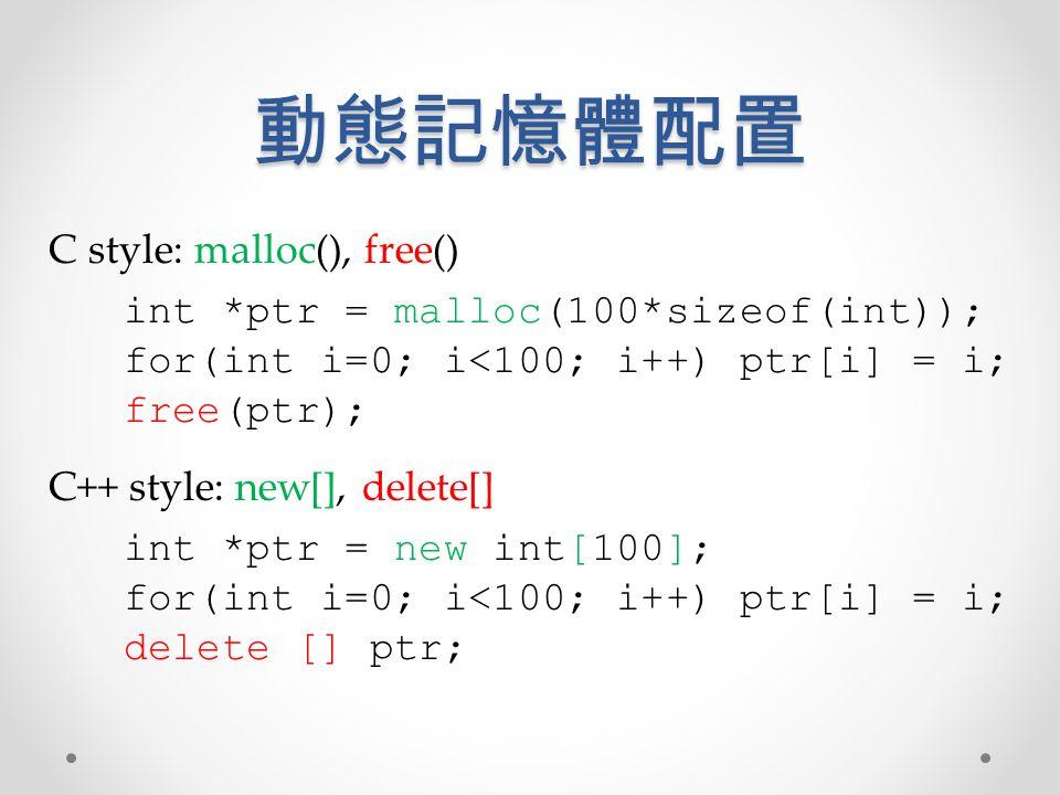 小心 int arr[100]; memset(arr, 0, sizeof(arr)); // sizeof(arr) == sizeof(int[100]) // (400 bytes) int *ptr = new int[100]; memset(ptr, 0, sizeof(ptr)); // sizeof(ptr) == sizeof(int*) // (4 bytes)