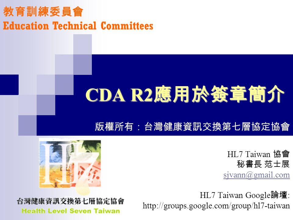 CDA R2 應用於簽章簡介 HL7 Taiwan 協會 秘書長 范士展 sjvann@gmail.com HL7 Taiwan Google 論壇 : http://groups.google.com/group/hl7-taiwan 教育訓練委員會 Education Technical Com