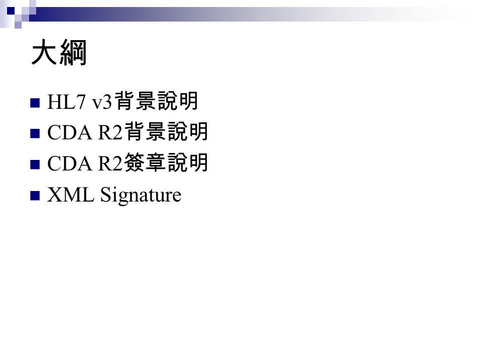大綱 HL7 v3 背景說明 CDA R2 背景說明 CDA R2 簽章說明 XML Signature
