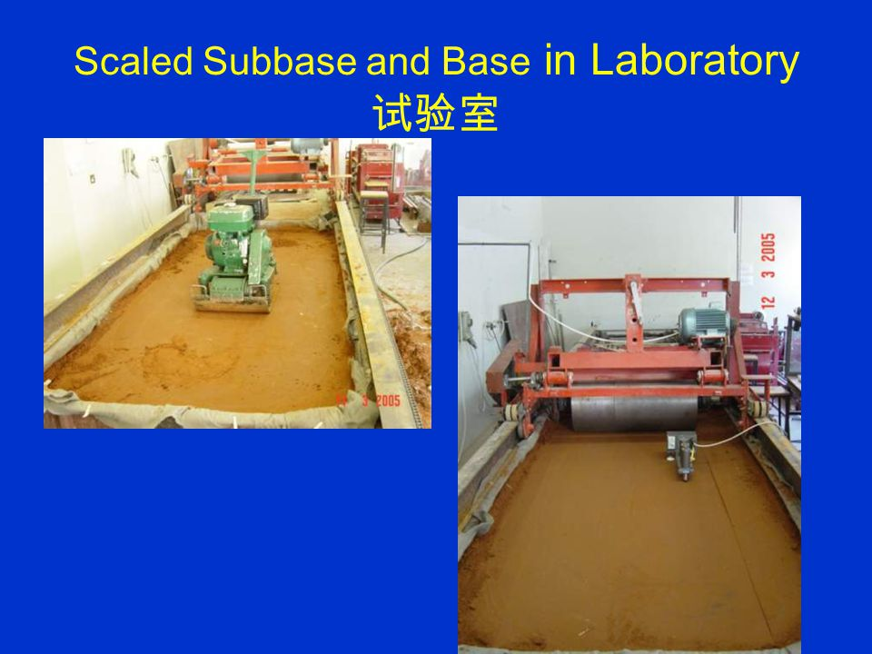 Scaled Subbase and Base in Laboratory 试验室