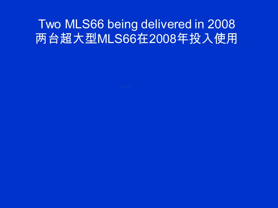 Two MLS66 being delivered in 2008 两台超大型 MLS66 在 2008 年投入使用