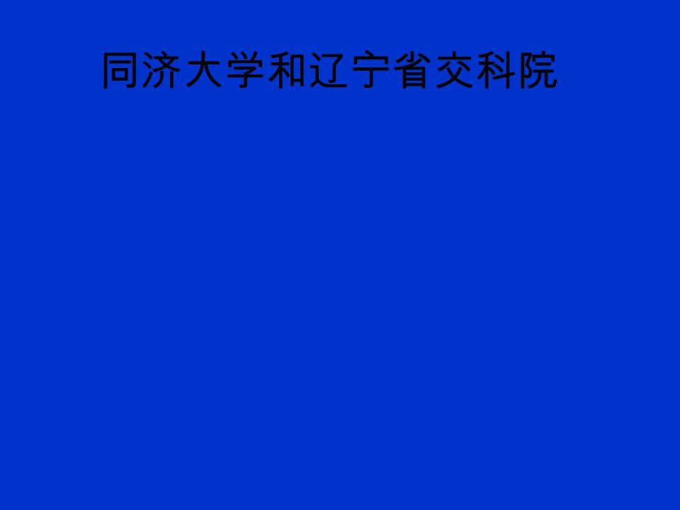 同济大学和辽宁省交科院
