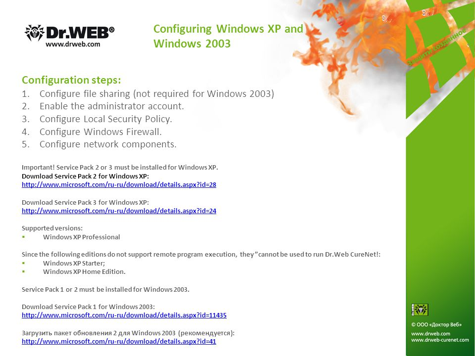 Configuring Windows XP and Windows 2003 Configuration steps: 1.Configure file sharing (not required for Windows 2003) 2.Enable the administrator accou