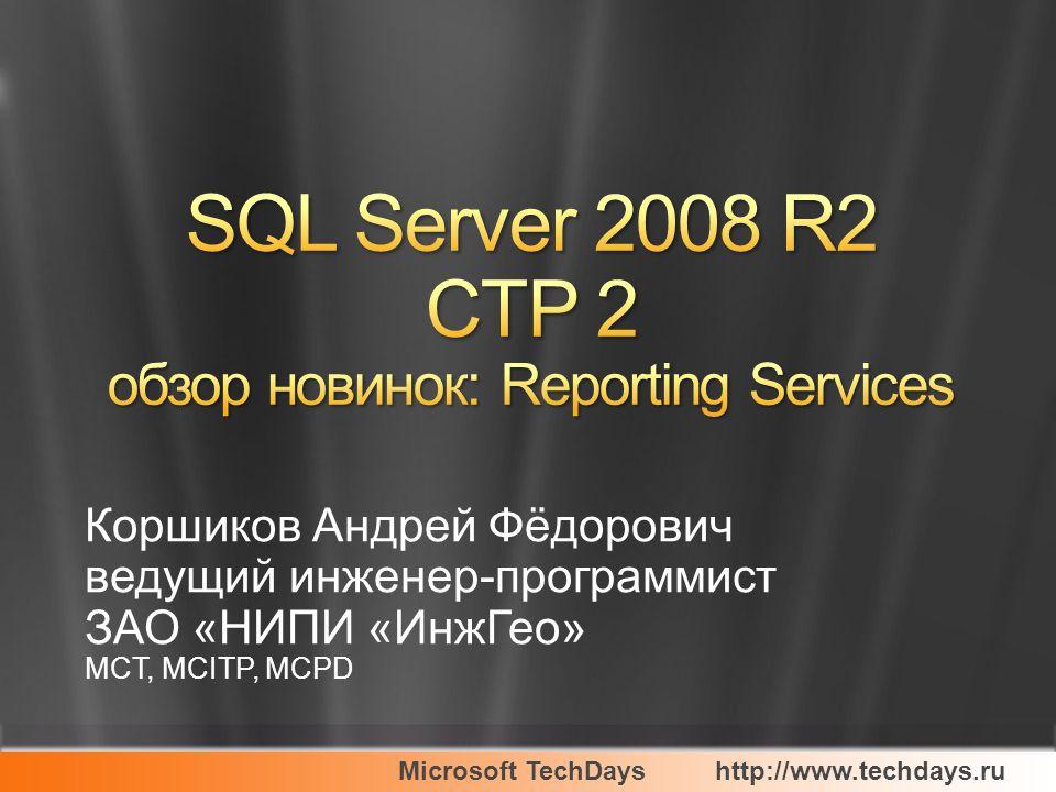 Microsoft TechDayshttp://www.techdays.ru 19921992 — SQL Server 4.2 19931993 — SQL Server 4.21 под Windows NTWindows NT 19951995 — SQL Server 6.0, кодовое название SQL95 19961996 — SQL Server 6.5, кодовое название Hydra 19991999 — SQL Server 7.0, кодовое название Sphinx 19991999 — SQL Server 7.0 OLAP, кодовое название Plato 20002000 — SQL Server 2000 32-bit, кодовое название Shiloh (версия 8.0) 20032003 — SQL Server 2000 64-bit, кодовое название Liberty 20052005 — SQL Server 2005, кодовое название Yukon (версия 9.0) 20082008 — SQL Server 2008, кодовое название Katmai (версия 10.0) 20092009 — SQL Server 2008 R2, кодовое название Kilimanjaro (версия 10.5)