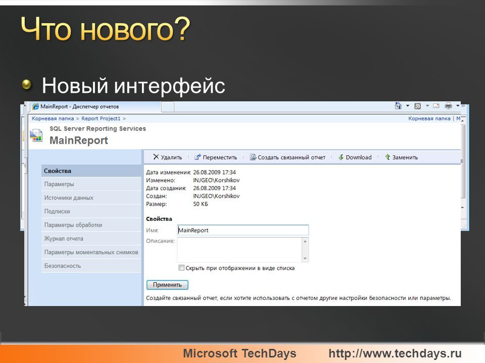 Microsoft TechDayshttp://www.techdays.ru Новый формат экспорта