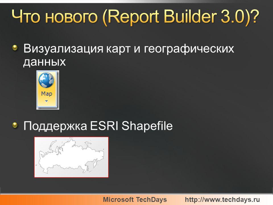 Microsoft TechDayshttp://www.techdays.ru Города http://technet.microsoft.com/ru-ru/dd764688.aspx Их координаты и численность жителей http://ru.wikipedia.org База данных для хранения данных Карта (shapefile) http://www.gadm.org/country Report Builder 3.0 (август CTP) http://go.microsoft.com/fwlink/?LinkID=160384