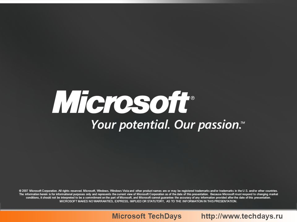 Microsoft TechDayshttp://www.techdays.ru © 2007 Microsoft Corporation. All rights reserved. Microsoft, Windows, Windows Vista and other product names