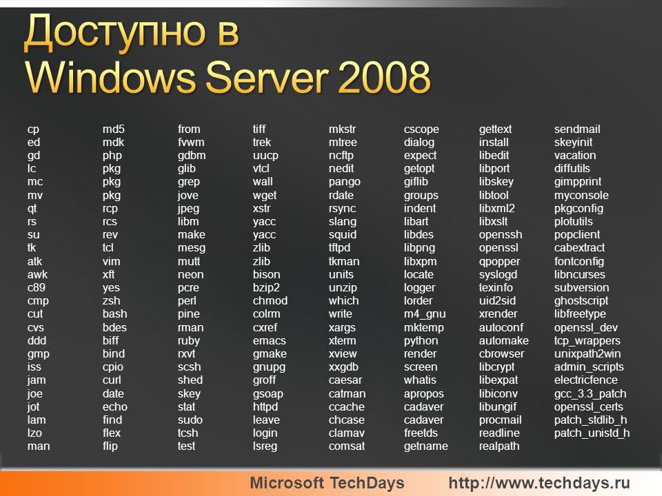 Microsoft TechDayshttp://www.techdays.ru cp ed gd lc mc mv qt rs su tk atk awk c89 cmp cut cvs ddd gmp iss jam joe jot lam lzo man md5 mdk php pkg rcp rcs rev tcl vim xft yes zsh bash bdes biff bind cpio curl date echo find flex flip from fvwm gdbm glib grep jove jpeg libm make mesg mutt neon pcre perl pine rman ruby rxvt scsh shed skey stat sudo tcsh test tiff trek uucp vtcl wall wget xstr yacc zlib bison bzip2 chmod colrm cxref emacs gmake gnupg groff gsoap httpd leave login lsreg mkstr mtree ncftp nedit pango rdate rsync slang squid tftpd tkman units unzip which write xargs xterm xview xxgdb caesar catman ccache chcase clamav comsat cscope dialog expect getopt giflib groups indent libart libdes libpng libxpm locate logger lorder m4_gnu mktemp python render screen whatis apropos cadaver freetds getname gettext install libedit libport libskey libtool libxml2 libxslt openssh openssl qpopper syslogd texinfo uid2sid xrender autoconf automake cbrowser libcrypt libexpat libiconv libungif procmail readline realpath sendmail skeyinit vacation diffutils gimpprint myconsole pkgconfig plotutils popclient cabextract fontconfig libncurses subversion ghostscript libfreetype openssl_dev tcp_wrappers unixpath2win admin_scripts electricfence gcc_3.3_patch openssl_certs patch_stdlib_h patch_unistd_h