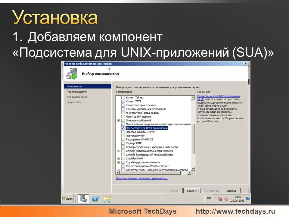 Microsoft TechDayshttp://www.techdays.ru 1.Добавляем компонент «Подсистема для UNIX-приложений (SUA)»
