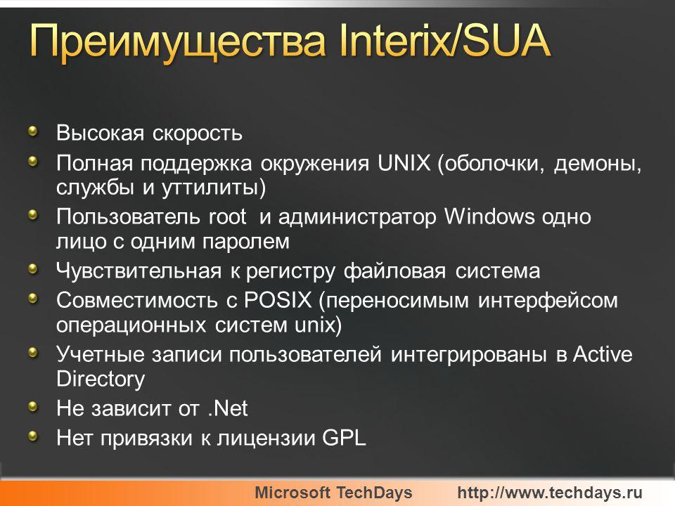 Microsoft TechDayshttp://www.techdays.ru Высокая скорость Полная поддержка окружения UNIX (оболочки, демоны, службы и уттилиты) Пользователь root и администратор Windows одно лицо с одним паролем Чувствительная к регистру файловая система Совместимость с POSIX (переносимым интерфейсом операционных систем unix) Учетные записи пользователей интегрированы в Active Directory Не зависит от.Net Нет привязки к лицензии GPL