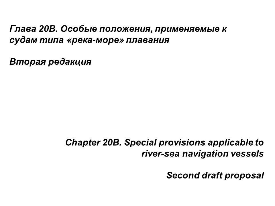 Глава 20В.