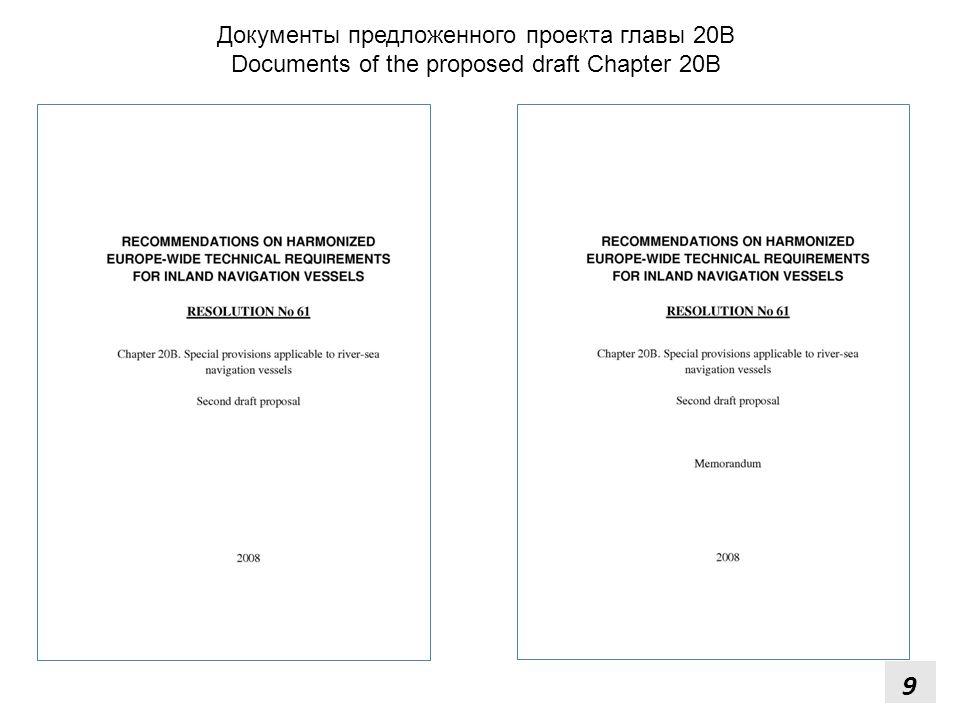 9 Документы предложенного проекта главы 20В Documents of the proposed draft Chapter 20B