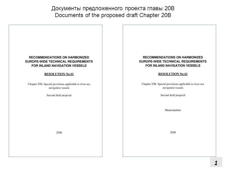 1 Документы предложенного проекта главы 20В Documents of the proposed draft Chapter 20B