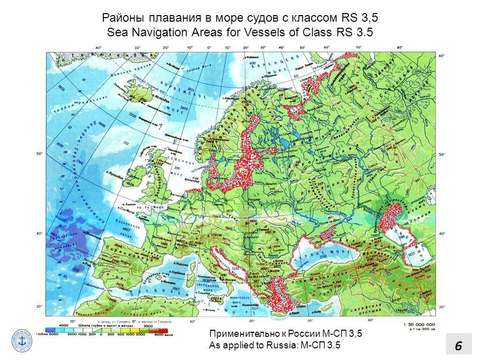 6 Районы плавания в море судов с классом RS 3,5 Sea Navigation Areas for Vessels of Class RS 3.5 Применительно к России М-СП 3,5 As applied to Russia: М-СП 3.5