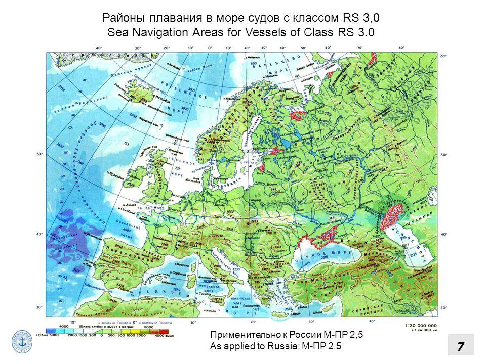 7 Районы плавания в море судов с классом RS 3,0 Sea Navigation Areas for Vessels of Class RS 3.0 Применительно к России М-ПР 2,5 As applied to Russia: М-ПР 2.5