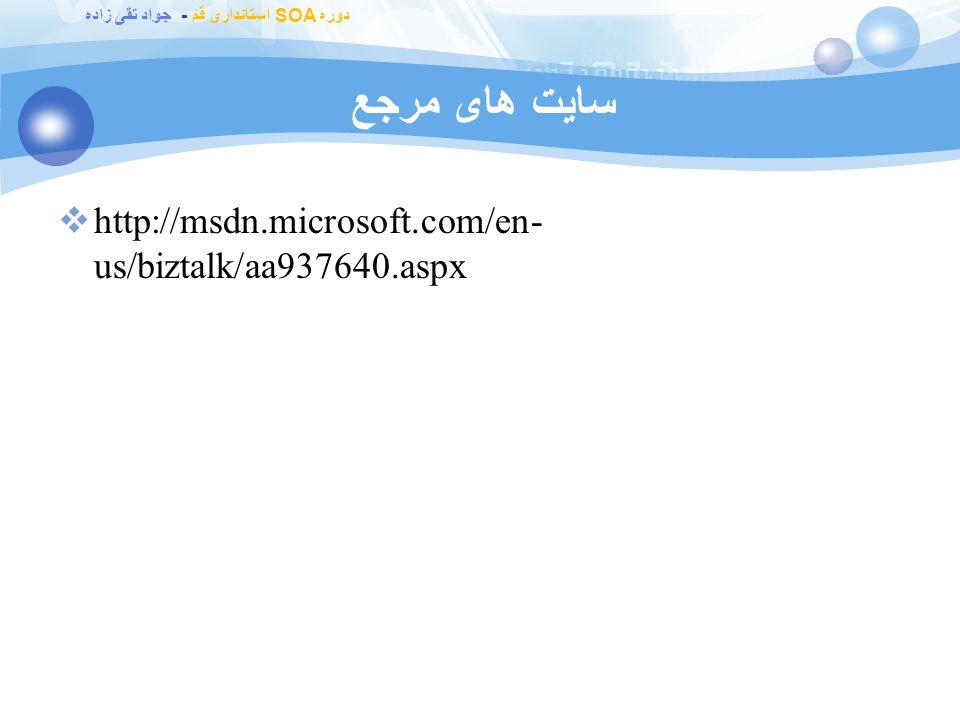 دوره SOA استانداری قم - جواد تقی زاده  Development for BizTalk Server is done through Microsoft Visual Studio.Microsoft Visual Studio  A developer c