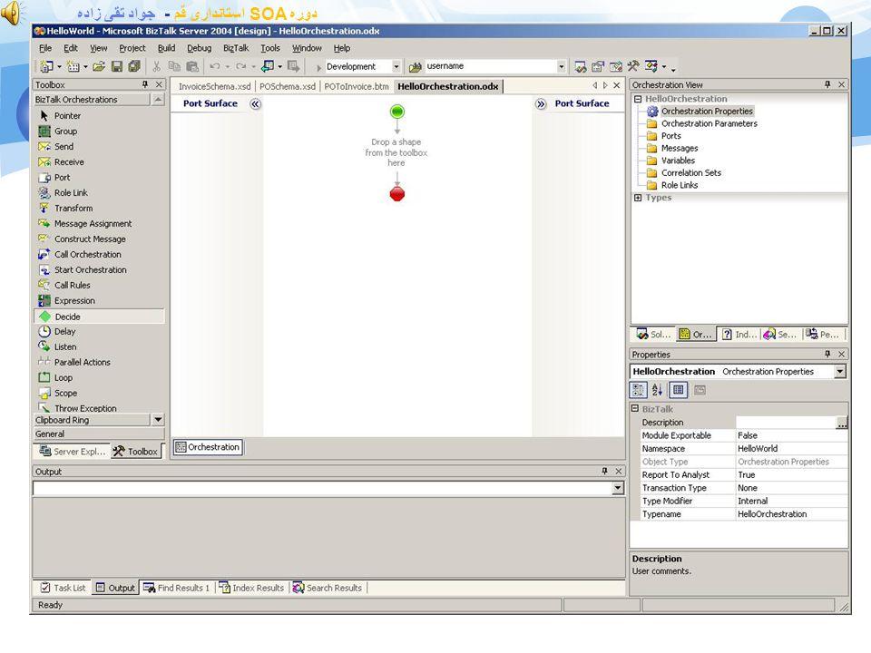 دوره SOA استانداری قم - جواد تقی زاده Create the Orchestration  Right click on the project icon in the Solution Explorer window and select Add -> Add New Item.