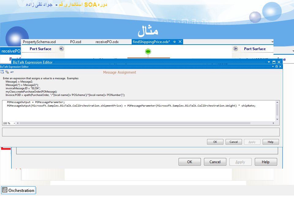 دوره SOA استانداری قم - جواد تقی زاده 7. Test the application  Create a sample XML file to use it as input. Name it SamplePOInput.xml  Copy and past