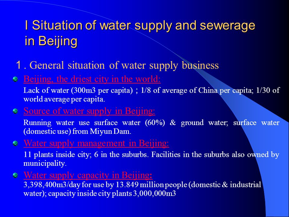 I Situation of water supply and sewerage in Beijing 1.