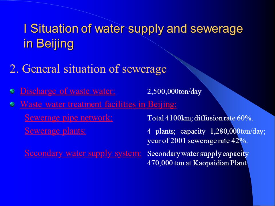 I Situation of water supply and sewerage in Beijing 2.