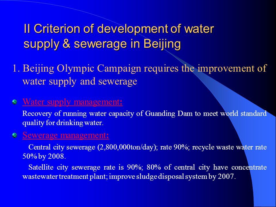 II Criterion of development of water supply & sewerage in Beijing 2.