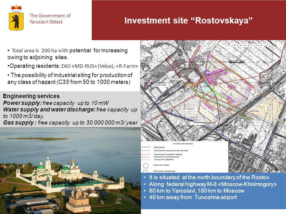 The Government of Yaroslavl Oblast Investment site Rostovskaya 7 Total area is 200 ha with potential for increasing owing to adjoining sites.