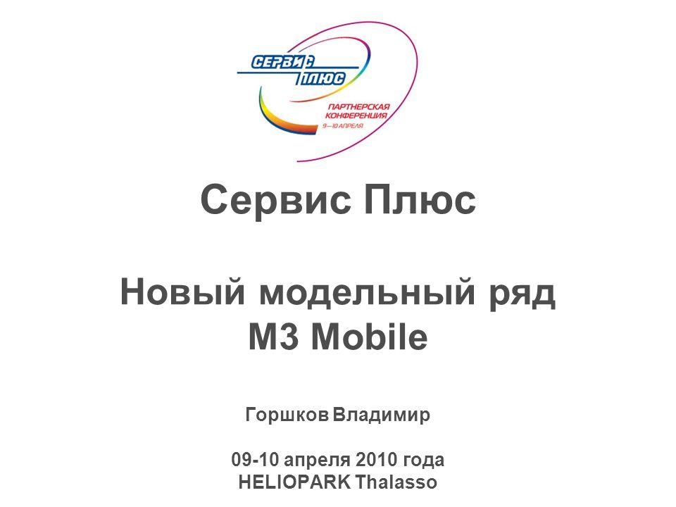 Сервис Плюс Новый модельный ряд M3 Mobile Горшков Владимир 09-10 апреля 2010 года HELIOPARK Thalasso