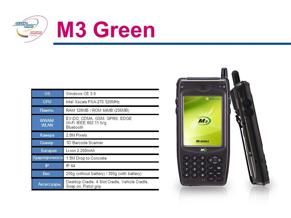 OSWindows Mobile 5.0/6.1 CPUIntel Xscale PXA-270 520MHz(624MHz) ПамятьRAM 128MB / ROM 128MB(256MB) WWAN/ WLAN HSDPA, GSM GPRS, EDGE Wi-Fi IEEE 802.11 b/g Bluetooth GPS Камера2.0M Pixels AF Сканер1D/2D Barcode Scanner БатареяLi-ion 2,200mAh / 4,000mAh Ударопрочность 1.5M Drop to Concrete Класс защиты IP 65 Вес265g (without battery) / 320g (with battery) Аксессуары Desktop Cradle, 4 Slot Cradle, Vehicle Cradle, Snap on, Pistol grip M3 Sky