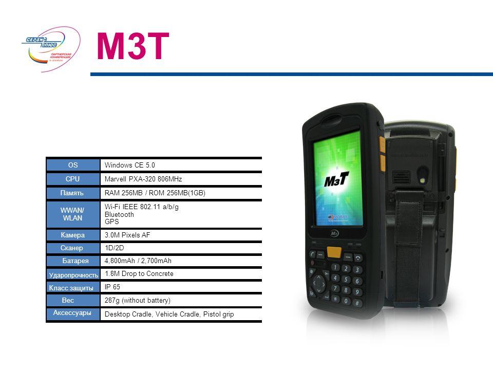 OSWindows Mobile 6.1 CPUMarvell PXA-270 624MHz ПамятьRAM 128MB / ROM 256MB WWAN/ WLAN HSDPA, GSM, GPRS, EDGE Wi-Fi IEEE 802.11 a/b/g Bluetooth GPS Камера2.0M Pixels Сканер1D/2D/Long Range Батарея4,500mAh Клавиатура41Key / 55Key Ударопрочност ь 1.8M Drop to Concrete Класс защиты IP 65 Вес553g (with battery) АксессуарыDesktop Cradle, 4 Slot Cradle, Pistol grip MM3
