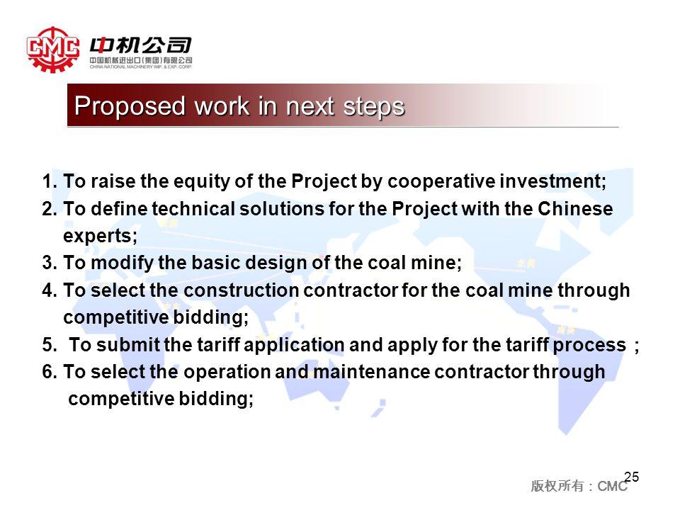 版权所有: CMC 1. To raise the equity of the Project by cooperative investment; 2.
