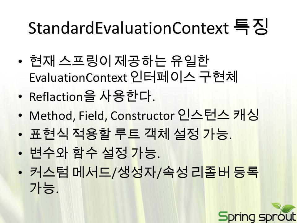 StandardEvaluationContext 특징 현재 스프링이 제공하는 유일한 EvaluationContext 인터페이스 구현체 Reflaction 을 사용한다.