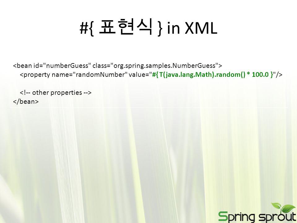 #{ 표현식 } in XML