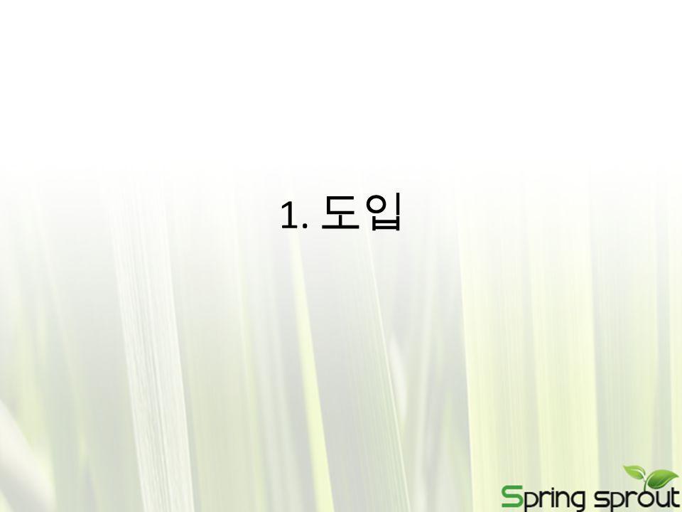 1. 도입