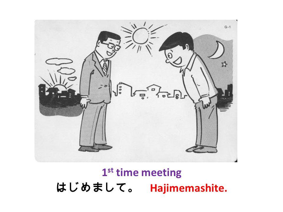 I am ________. わたしは____です。 Watashiwa___desu.