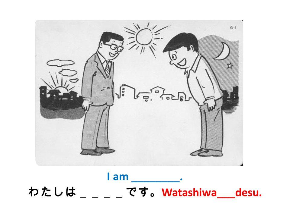 Nice to meet you. どうぞよろしくおねがいします。 Doozo yoroshiku onegaishimasu.