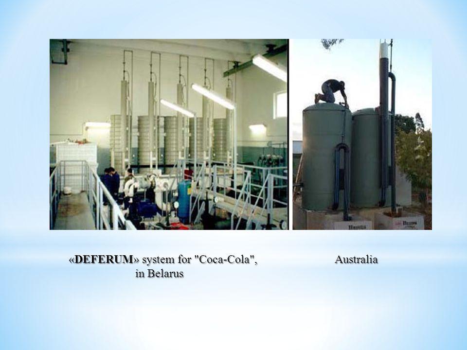 «DEFERUM» system for Coca-Cola , Australia «DEFERUM» system for Coca-Cola , Australia in Belarus in Belarus