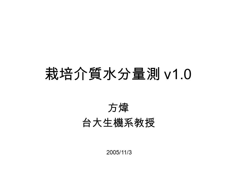 栽培介質水分量測 v1.0 方煒 台大生機系教授 2005/11/3
