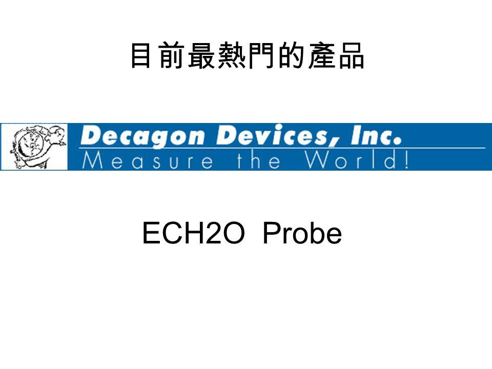 目前最熱門的產品 ECH2O Probe