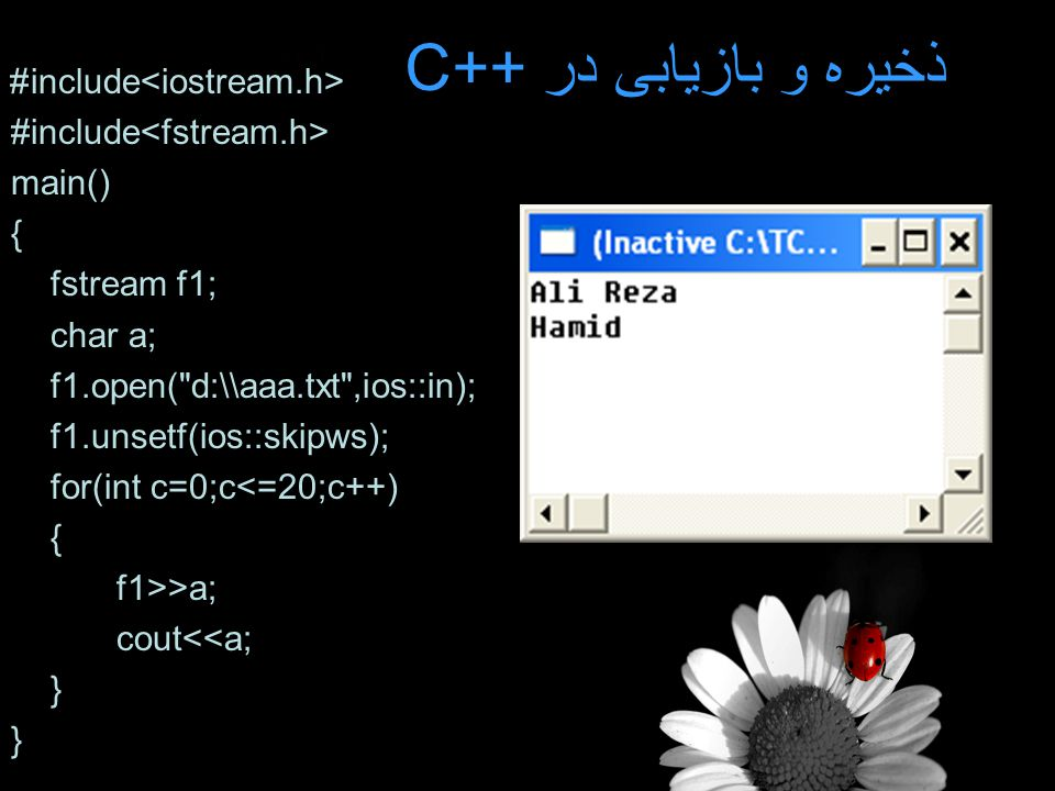 ذخیره و بازیابی در C++ #include main() { fstream f1; char a; f1.open( d:\\aaa.txt ,ios::in); f1.unsetf(ios::skipws); for(int c=0;c<=20;c++) { f1>>a; cout<<a; }