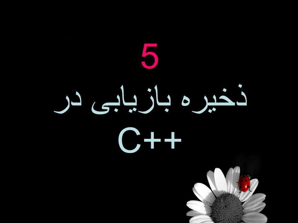 5 ذخیره بازیابی در C++