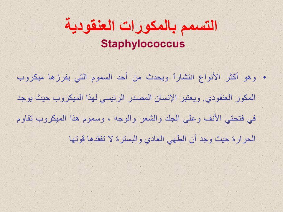 التسمم بالمكورات العنقودية Staphylococcus وهو أكثر الأنواع انتشاراً ويحدث من أحد السموم التي يفرزها ميكروب المكور العنقودي. ويعتبر الإنسان المصدر الرئ
