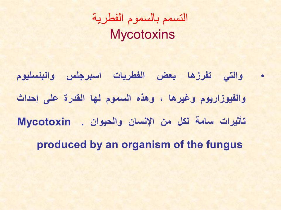 التسمم بالسموم الفطرية Mycotoxins والتي تفرزها بعض الفطريات اسبرجلس والبنسليوم والفيوزاريوم وغيرها ، وهذه السموم لها القدرة على إحداث تأثيرات سامة لكل من الإنسان والحيوان.