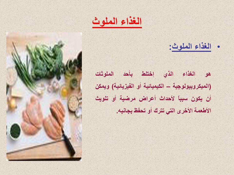 الغذاء الملوث الغذاء الملوث: هو الغذاء الذي إختلط بأحد الملوثات (الميكروبيولوجية – الكيميائية أو الفيزيائية) ويمكن أن يكون سبباً لأحداث أعراض مرضية أو