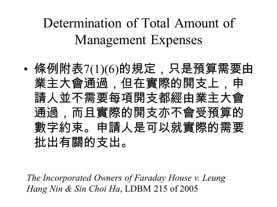 Determination of Total Amount of Management Expenses 條例附表 7(1)(6) 的規定,只是預算需要由 業主大會通過,但在實際的開支上,申 請人並不需要每項開支都經由業主大會 通過,而且實際的開支亦不會受預算的 數字約束。申請人是可以就實際的需要 批出有關的支出。 The Incorporated Owners of Faraday House v.