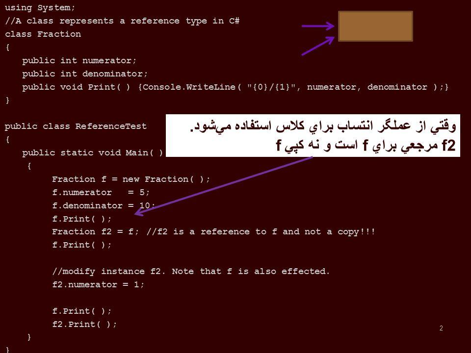 تعريف مجدد عملگرها عملگرها بايد بصورت static تعريف شوند.