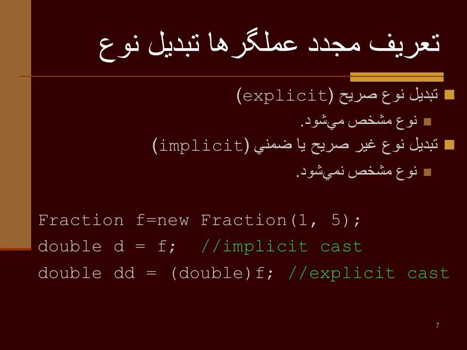 فرم تابع تعريف مجدد عملگر : public static [implicit | explicit] operator return-type (Type T) 8