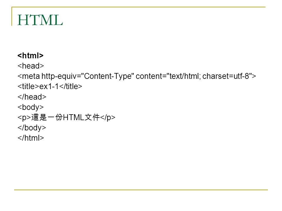 XHTML ex1-2 這是一份 XHTML 文件