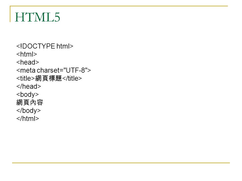 HTML5 網頁標題 網頁內容